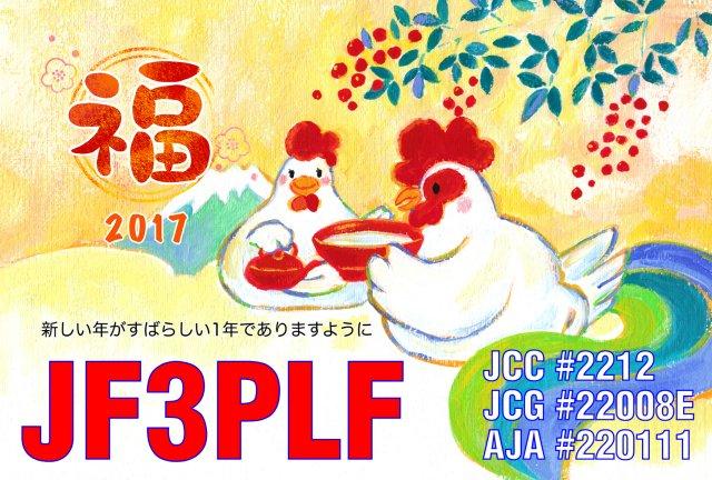 f:id:jf3plf:20170101011158j:plain