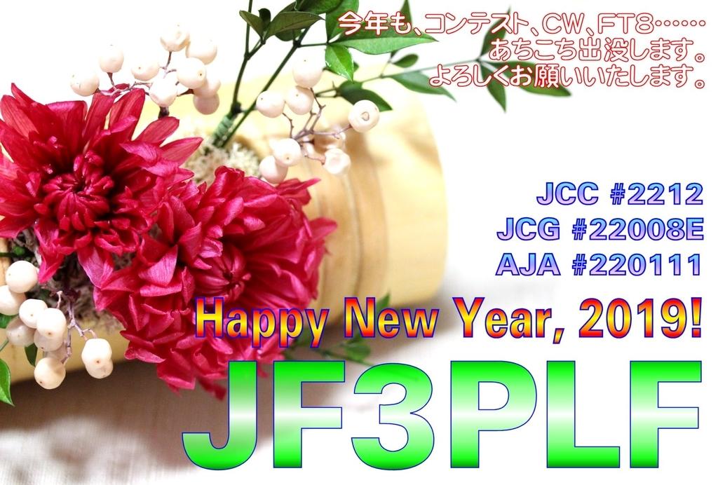 f:id:jf3plf:20190101022123j:plain