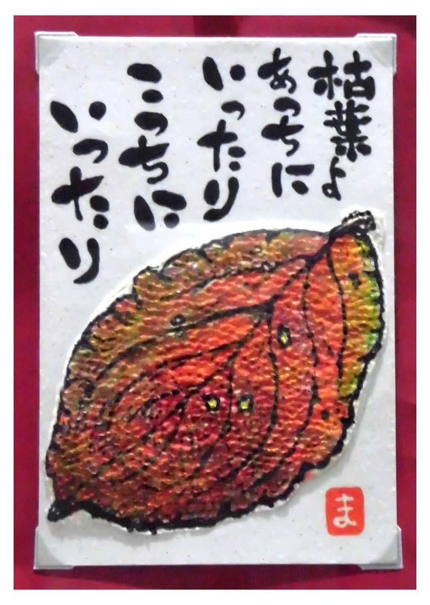 f:id:jiajiawarabi:20210711182221j:plain