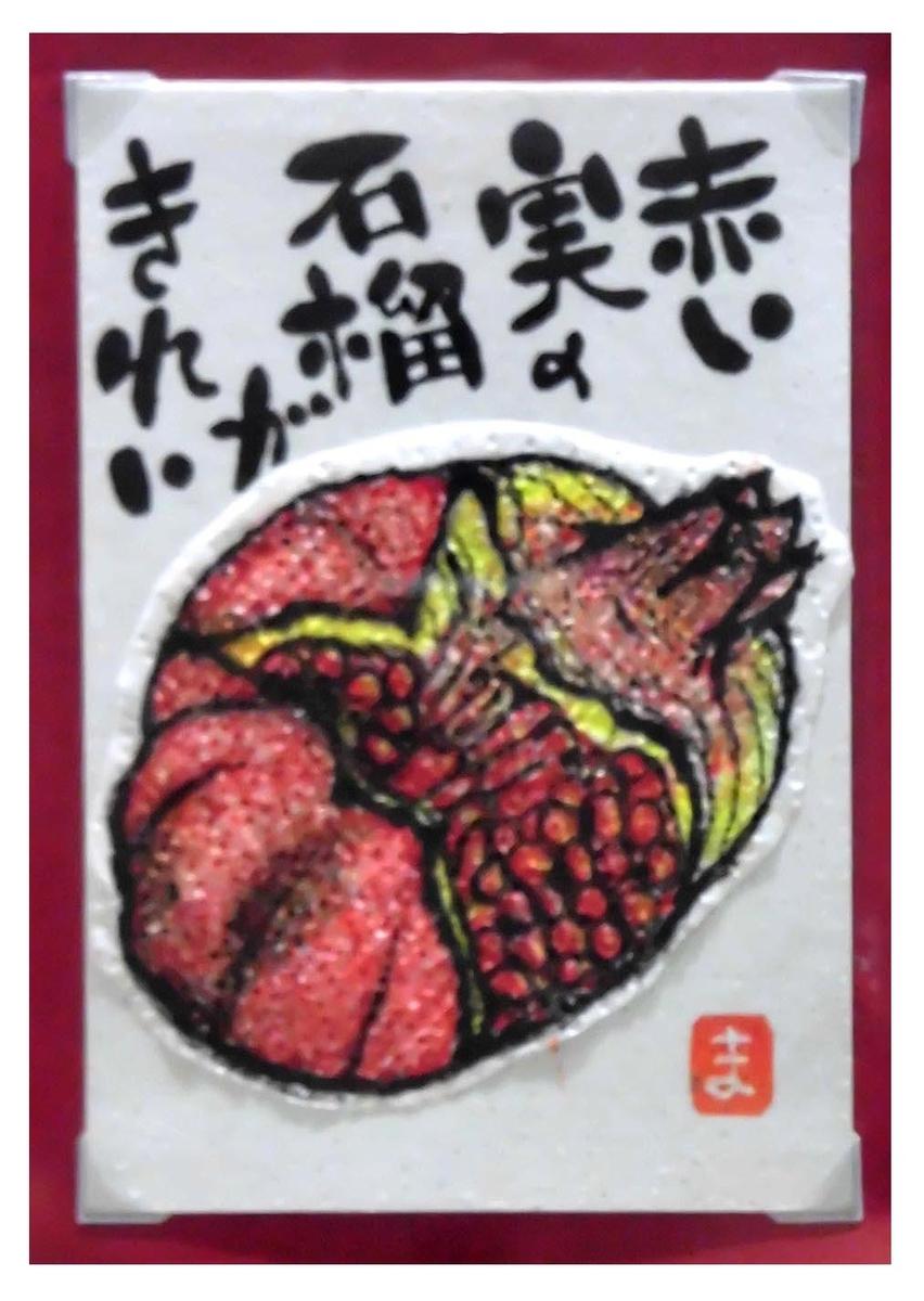 f:id:jiajiawarabi:20210711182501j:plain