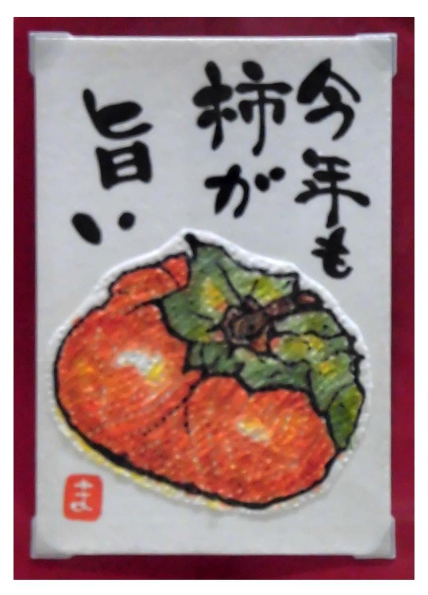 f:id:jiajiawarabi:20210711182614j:plain