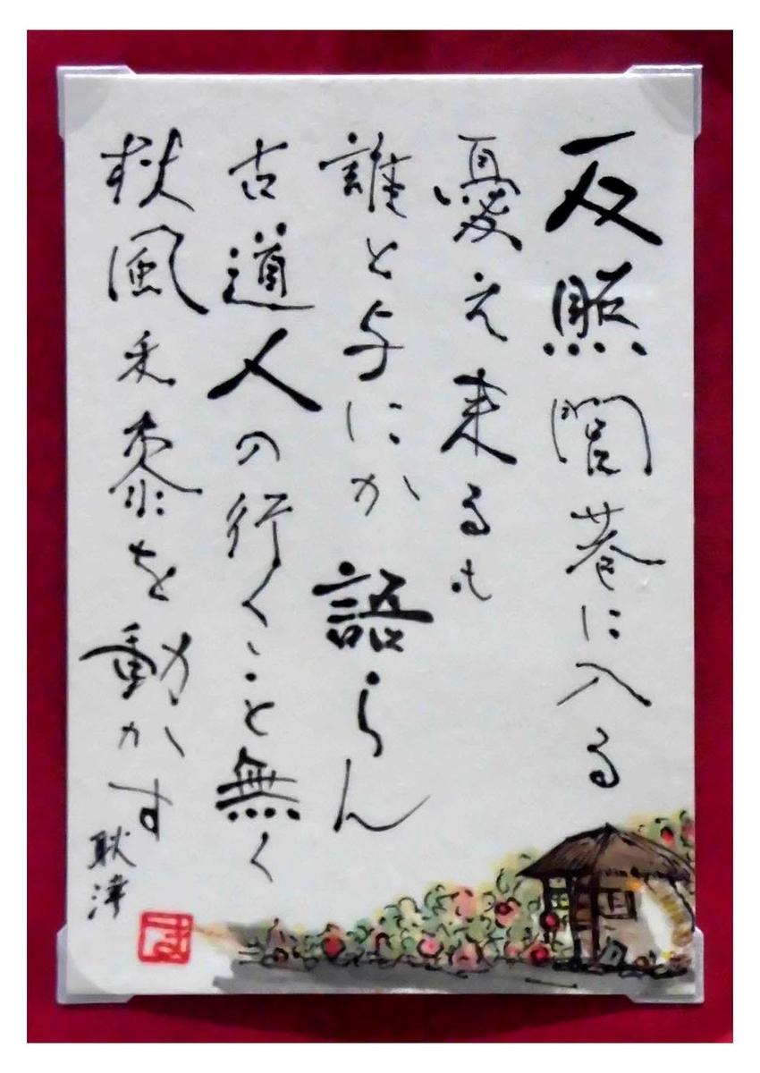 f:id:jiajiawarabi:20210711183221j:plain