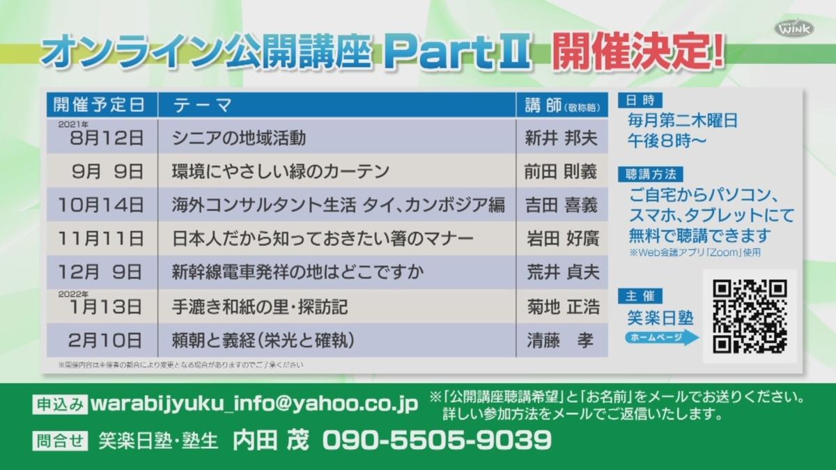 f:id:jiajiawarabi:20210716140731j:plain