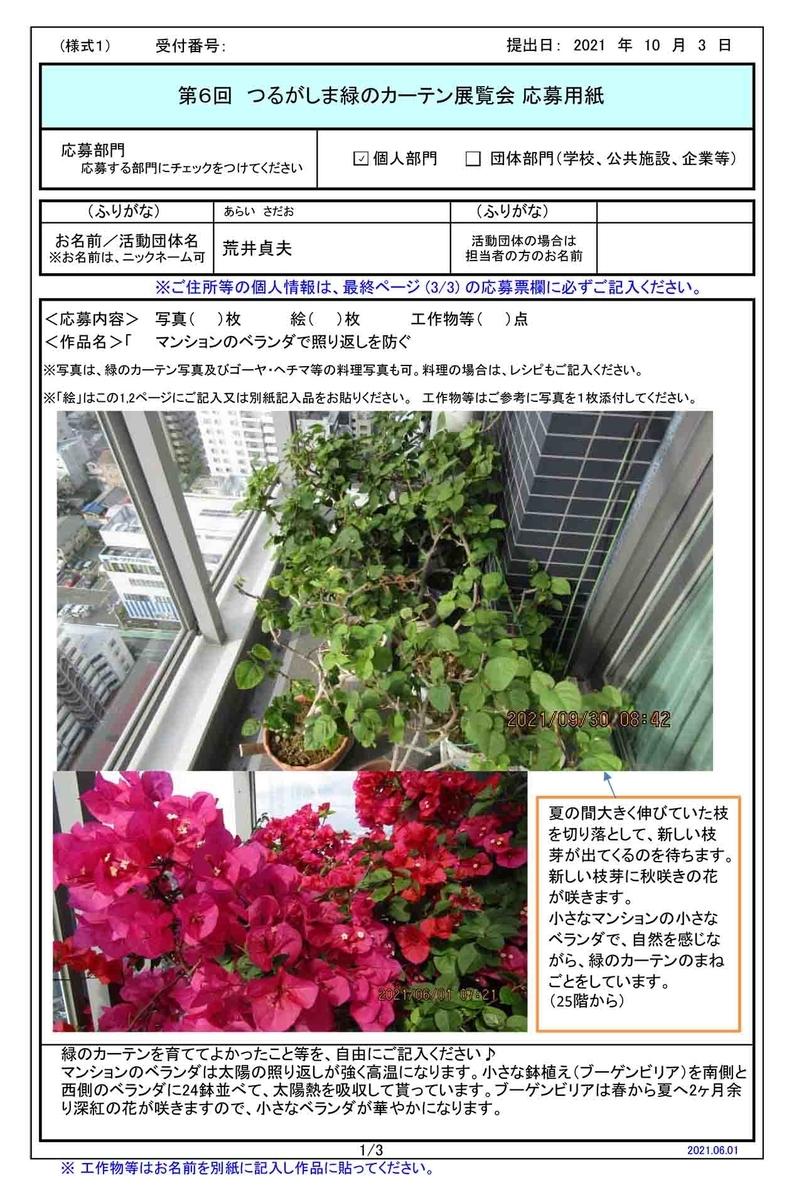 f:id:jiajiawarabi:20211012141643j:plain