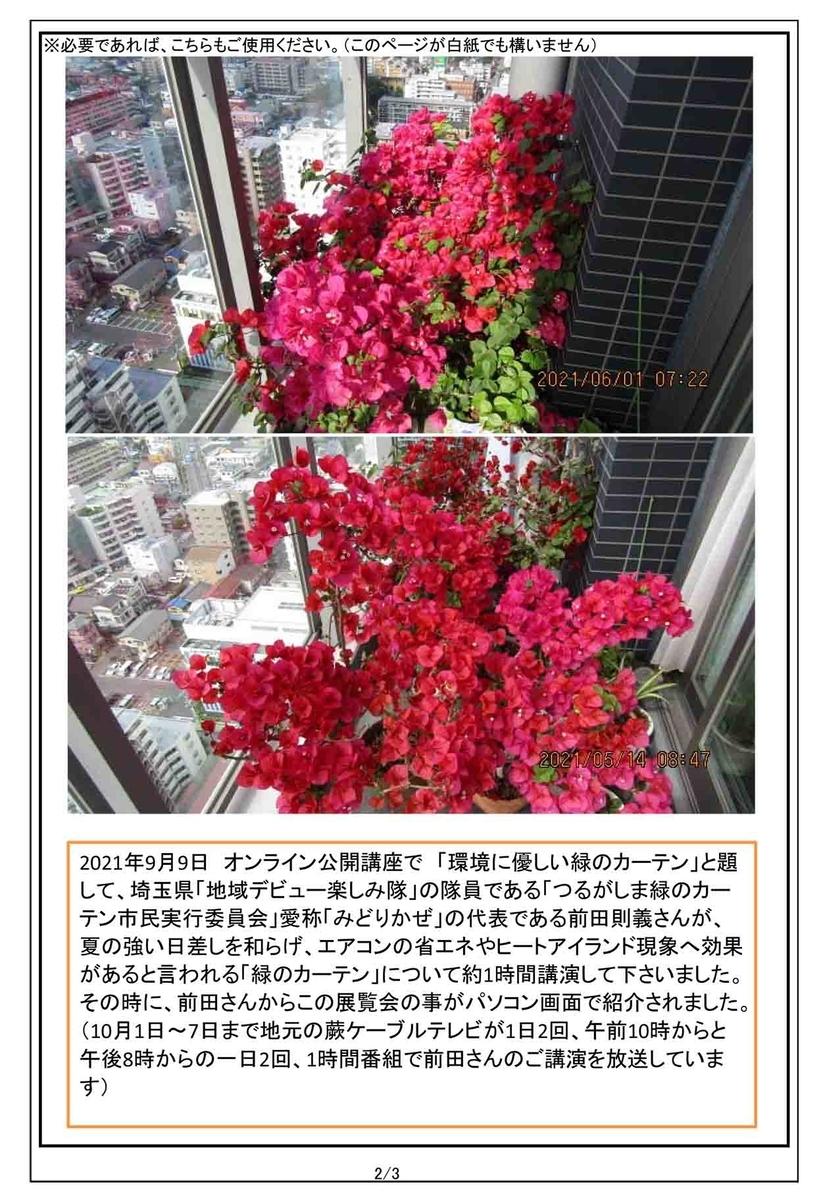f:id:jiajiawarabi:20211012141730j:plain