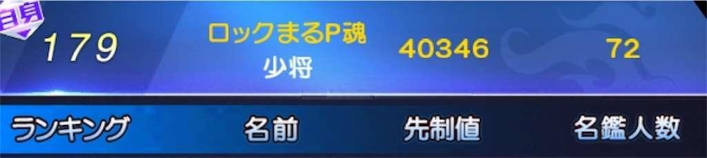 f:id:jibuchang:20181112202602j:image