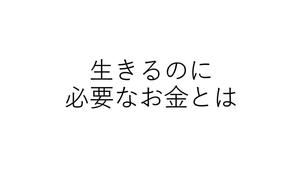 f:id:jibun2030:20180626024745j:plain