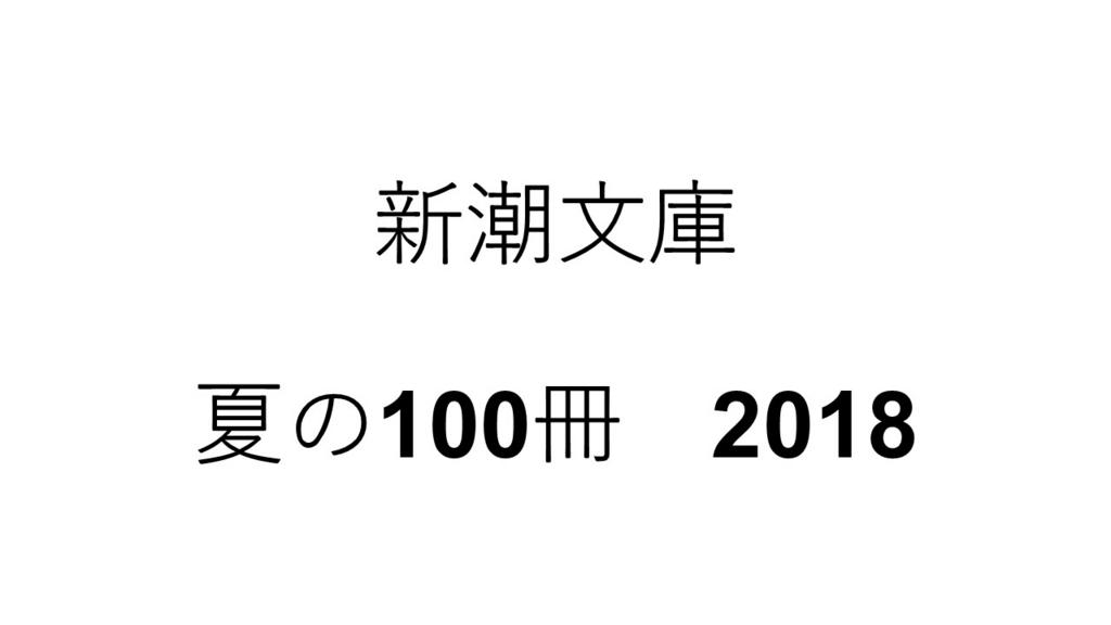 f:id:jibun2030:20180703225451j:plain