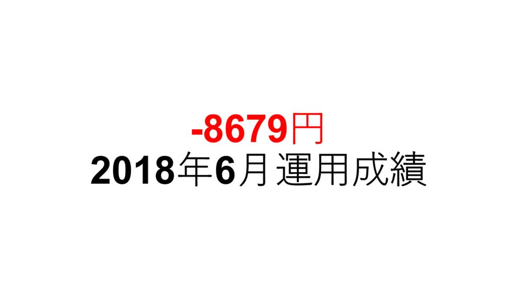 f:id:jibun2030:20180705001257p:plain