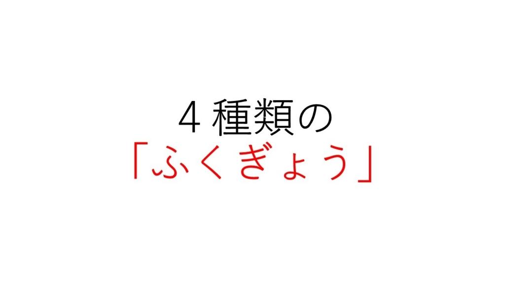 f:id:jibun2030:20180721122622j:plain