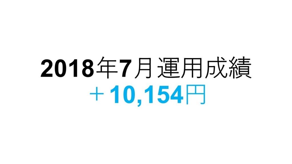 f:id:jibun2030:20180728235147j:plain
