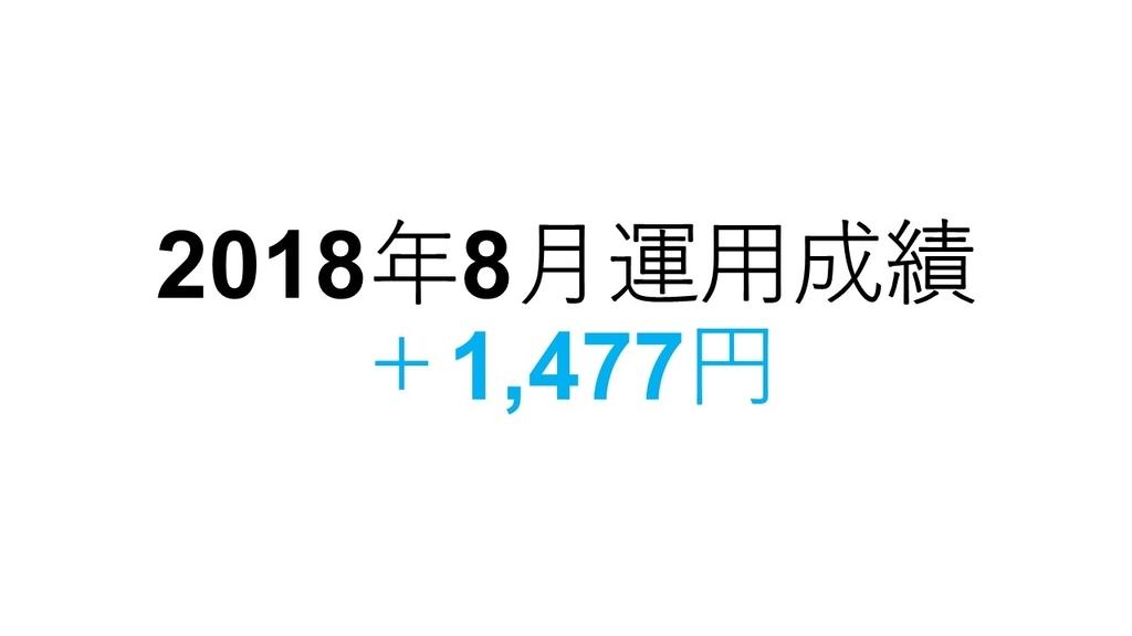 f:id:jibun2030:20180830022435j:plain