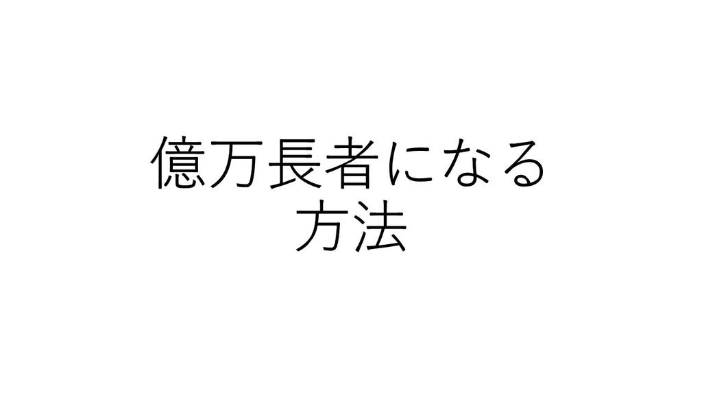f:id:jibun2030:20180924004033j:plain