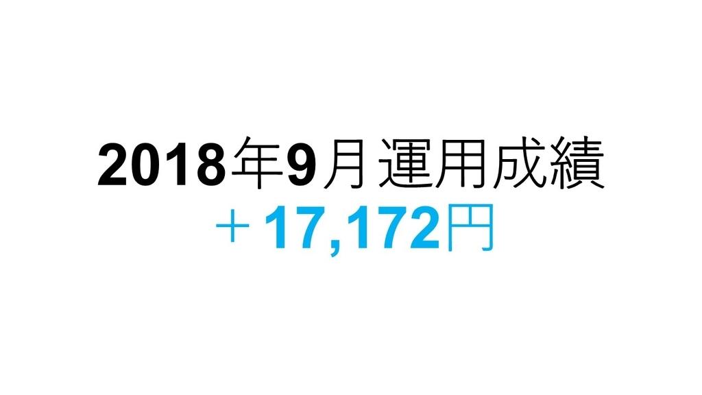 f:id:jibun2030:20181001015453j:plain