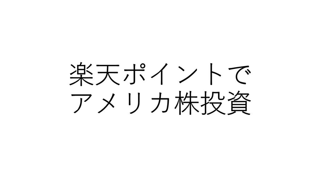 f:id:jibun2030:20181006234228j:plain