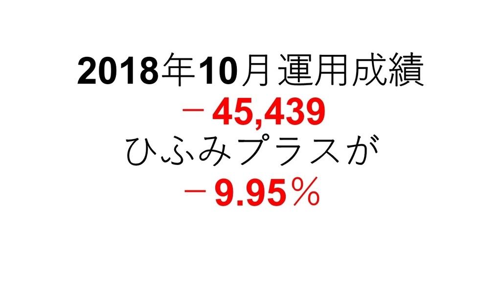 f:id:jibun2030:20181107004102j:plain