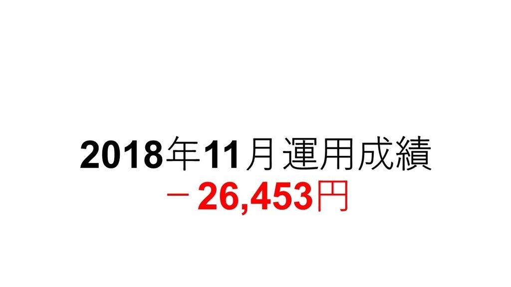 f:id:jibun2030:20181125224522j:plain