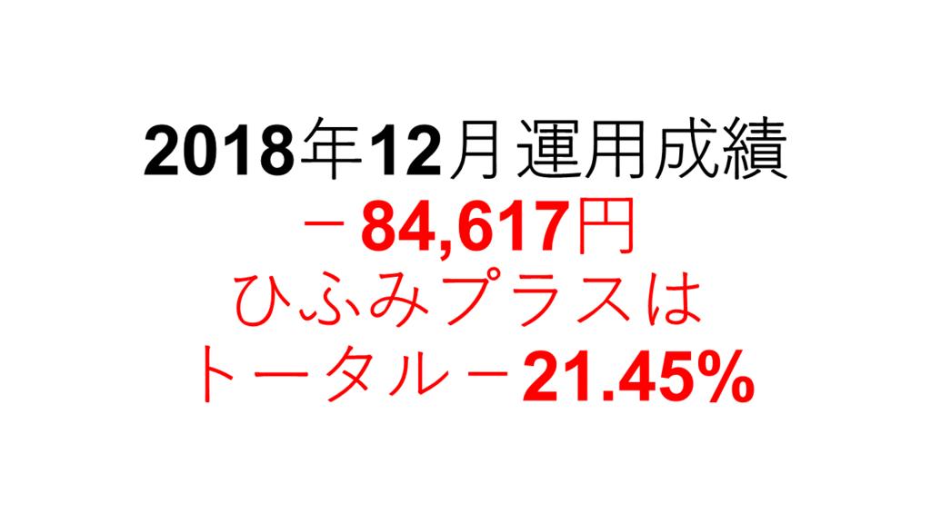 f:id:jibun2030:20190104025141p:plain