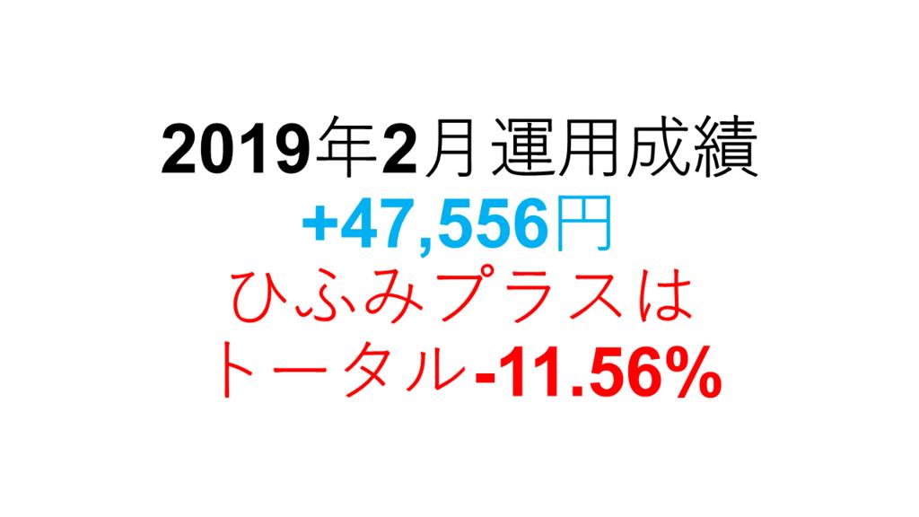 f:id:jibun2030:20190305005650p:plain