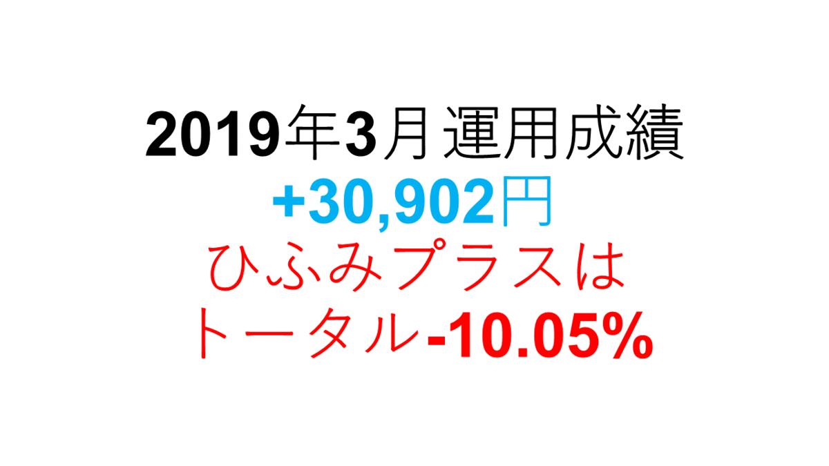 f:id:jibun2030:20190407195338p:plain