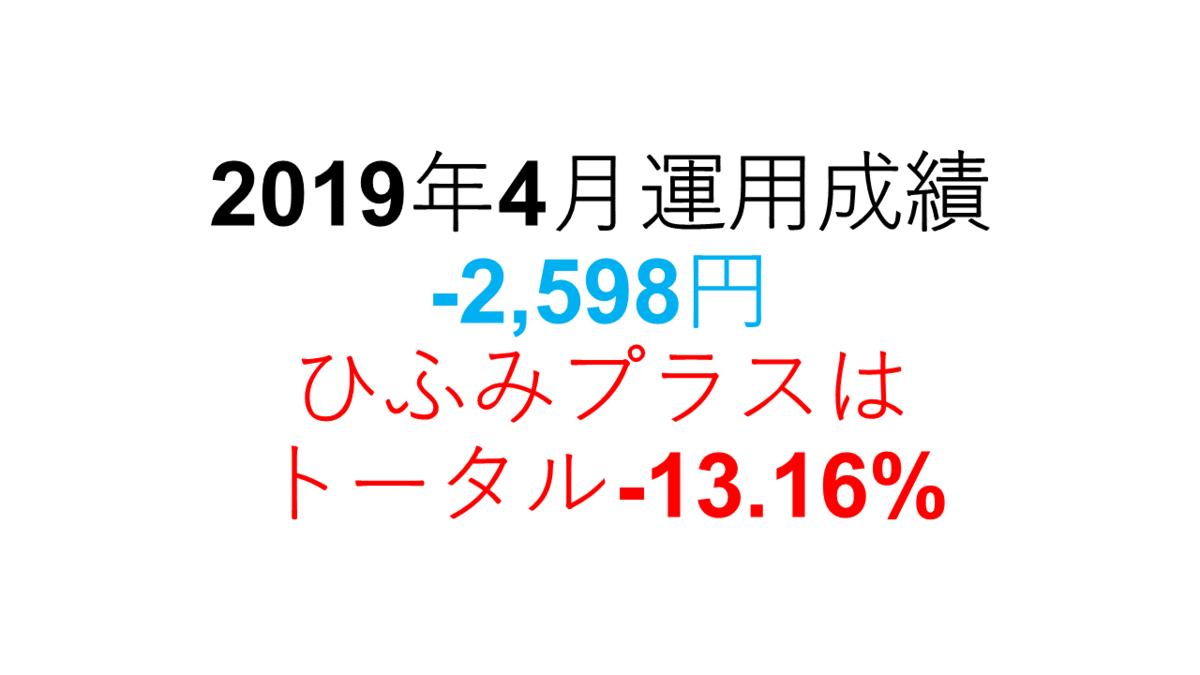 f:id:jibun2030:20190512213508p:plain