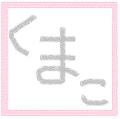 f:id:jibun_iyashi:20210529095918p:plain