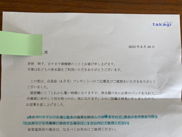 f:id:jibun_iyashi:20210702160441j:plain