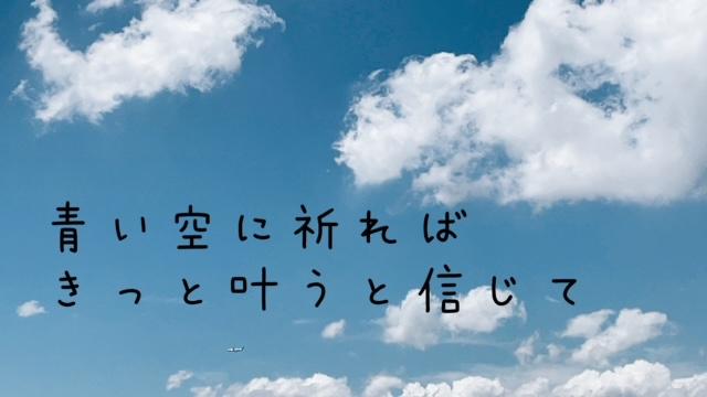 f:id:jibun_iyashi:20210806123631j:plain