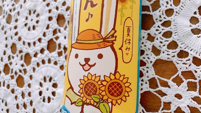 f:id:jibun_iyashi:20210825154448j:plain