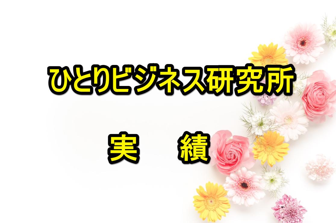 f:id:jibunnbijinesukennkyuujo:20200407231903p:plain