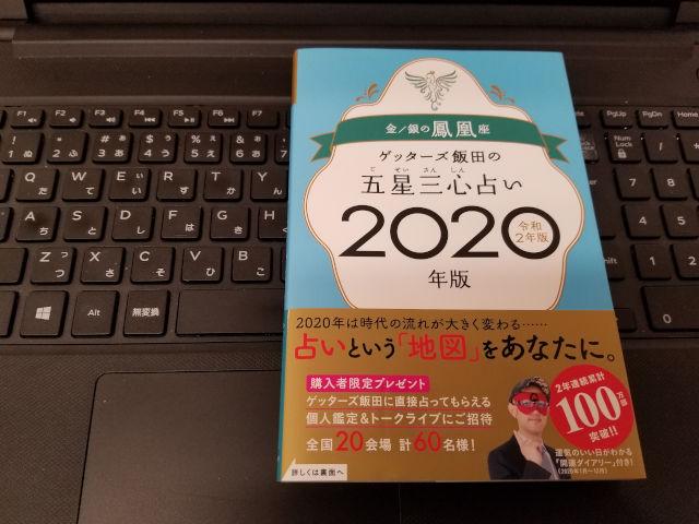f:id:jibunseiri_sdw:20200111173140j:plain