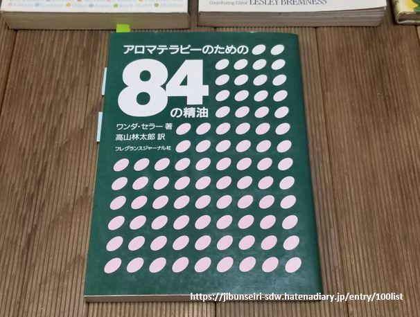 f:id:jibunseiri_sdw:20200206021654j:plain