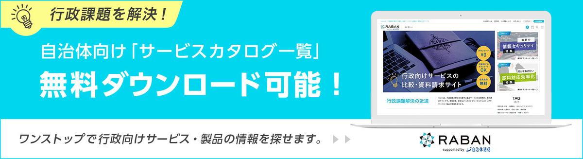 f:id:jichitaitsushin:20210428101024j:plain
