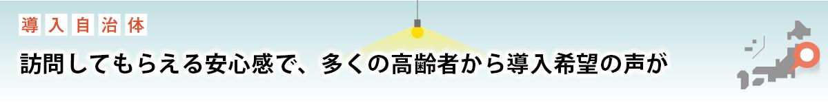 f:id:jichitaitsushin:20210519150113j:plain