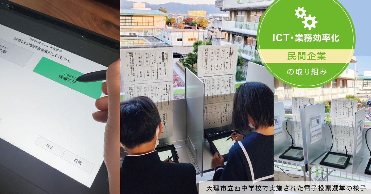 f:id:jichitaitsushin:20210520182618j:plain