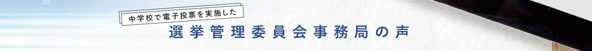 f:id:jichitaitsushin:20210520183513j:plain