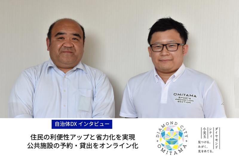 DXで住民の利便性アップと省力化を実現。茨城県小美玉市 公共施設の予約・貸出をオンライン化