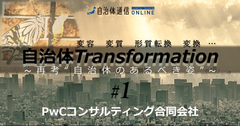 いま求められる「自治体Transformationのカタチ」とは?