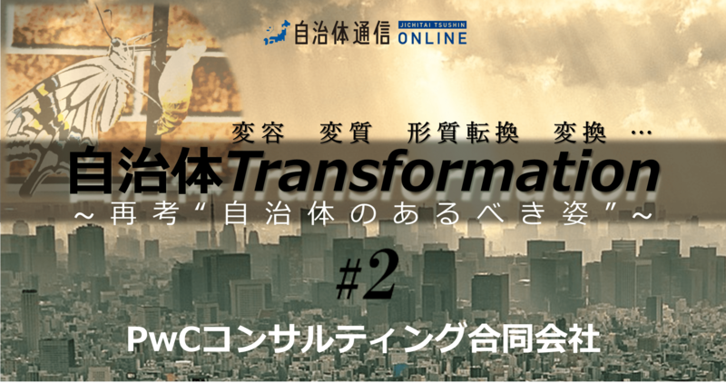 ソーシャル・トランスフォーメーション実現に向けた公民連携の重要性 ~前編~