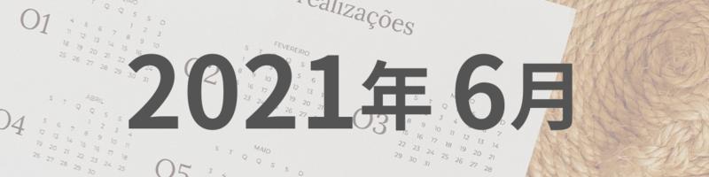 f:id:t-okoshi:20210609094439p:plain