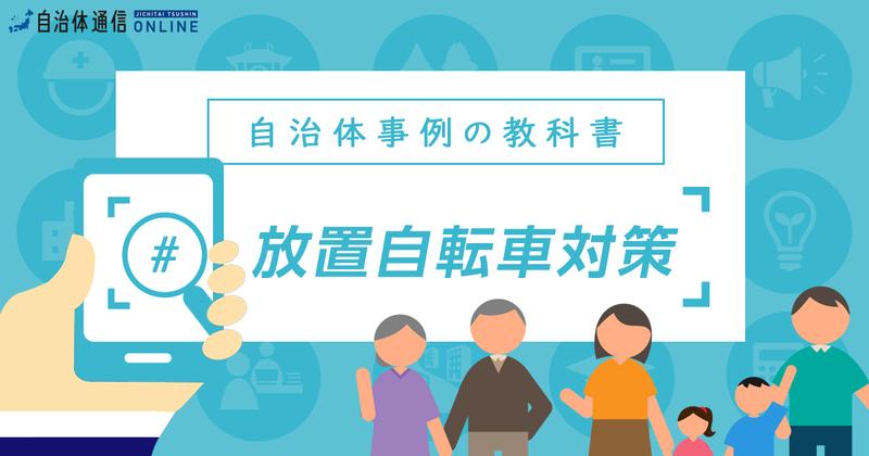 放置自転車対策における自治体の課題と取組事例【自治体事例の教科書】