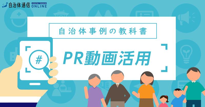 PR動画における自治体の課題と取組事例【自治体事例の教科書】