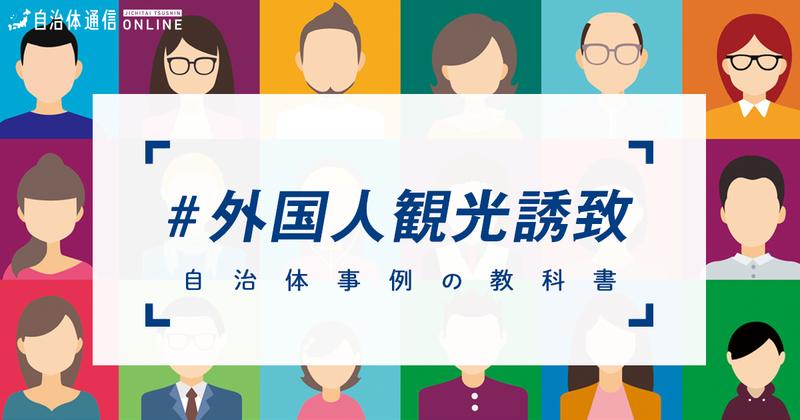 外国人観光客誘致における自治体の課題と取組事例【自治体事例の教科書】
