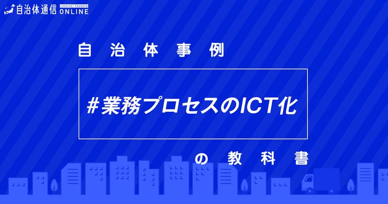 業務プロセスのICT化における自治体の課題と取組【自治体事例の教科書】