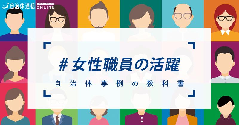 女性職員の活躍における自治体の課題と取組【自治体事例の教科書】