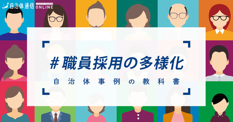 職員採用の多様化における自治体の課題と取組【自治体事例の教科書】