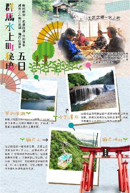 水上町(みなかみ町)がタイトルになったツアーポスター。 内容は群馬&新潟の周遊ツアーで県の補助金を活用して造成