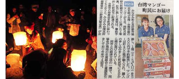 「みなかみスカイランタンフェスティバル」の模様(左)とみなかみ町と台南市の「マンゴー交流」の様子を伝える地元紙の記事