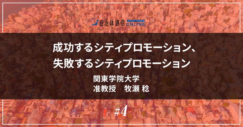 「実体を伝えることがイメージアップに」川崎市シティプロモーション推進室の戦略