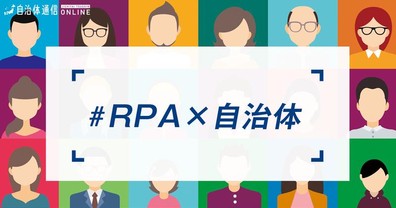 新しいRPA導入のヒント事例集